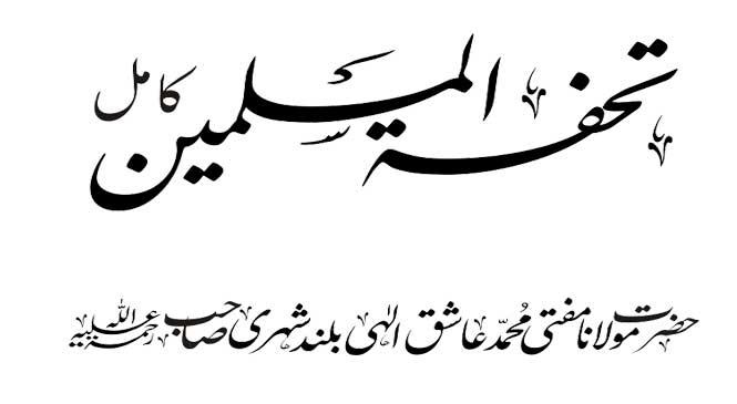 Tuhfa-tul-Muslimeen تحفة المسلمين