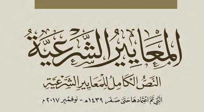 AAOIFI Sharia Standards Urdu Translation