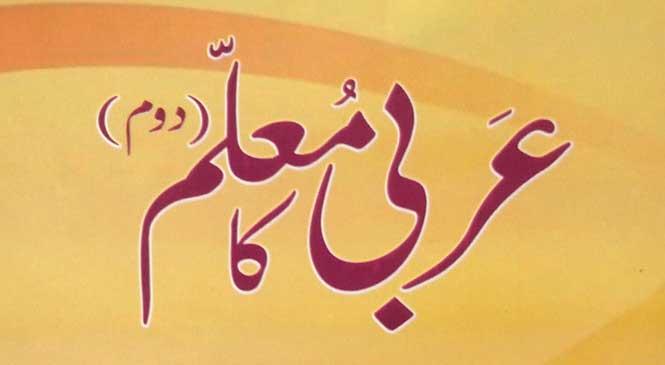 Arabic Teacher – Arabi ka Muallim 4 Volumes