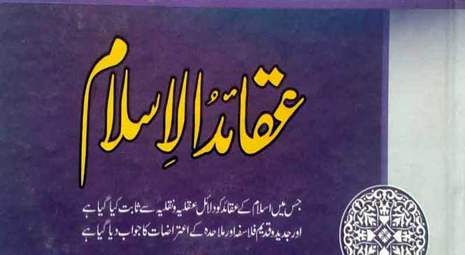 Aqaid Ul Islam (Faiths of Islam) by Muhammad Idrees kandehlavi Urdu