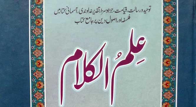 Elm ul Kalam (scholasticism) Islamic system of philosophy by Maulana Muhammad Idrees Kandehlavi