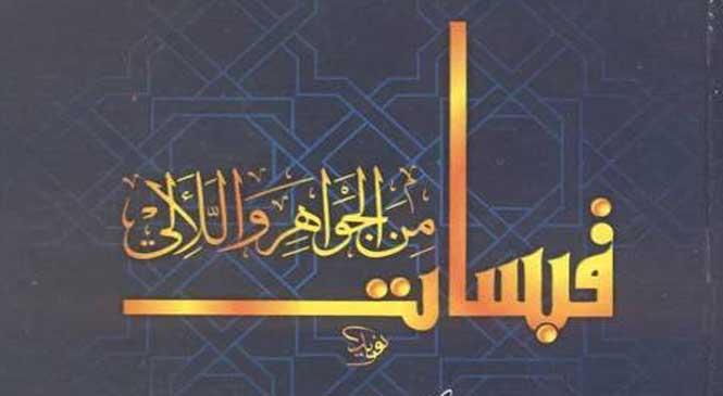 Qabasat Minal Jawahir قبسات من الجواهر واللؤالي