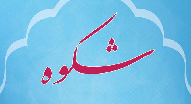 Shikwa By Dr. Allama Muhammad Iqbal rh,