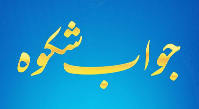 Jawab e Shikwa by Dr. Allama Muahammad Iqbal