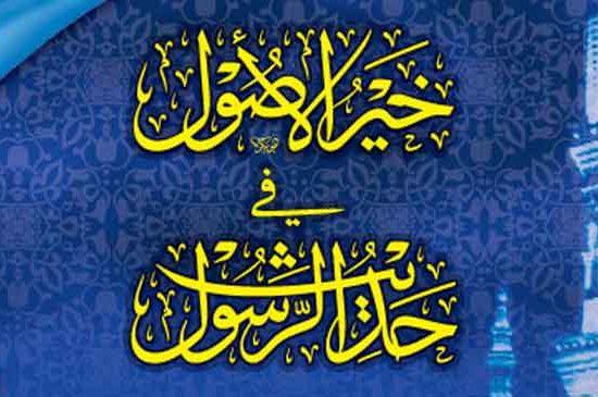 Khair ul Usool Fi Hadith Al-Rasool خیر الأصول في حدیث الرسول ﷺ