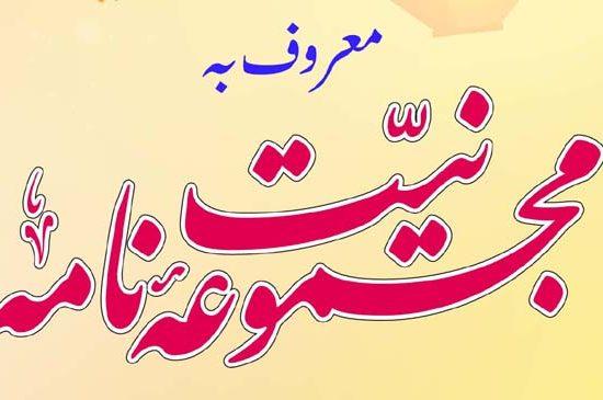 Niyat Nama (نیّت نامہ)