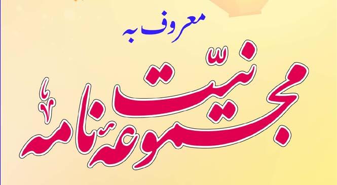niyat nama small title