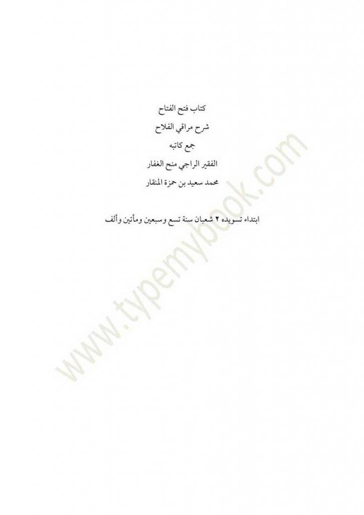 fathulfattah_01