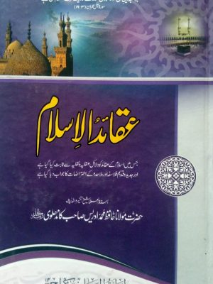 aqaid-ul-islam