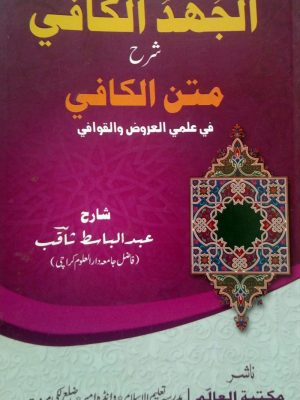 matn-al-kafi-typo.pk