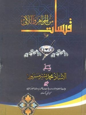 qabasat-minal-jawahir-walluaali-typo.pk