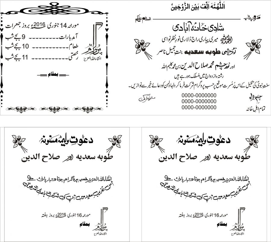 Urdu Shadi Card Design Great Style Corel Draw (11) + Adobe
