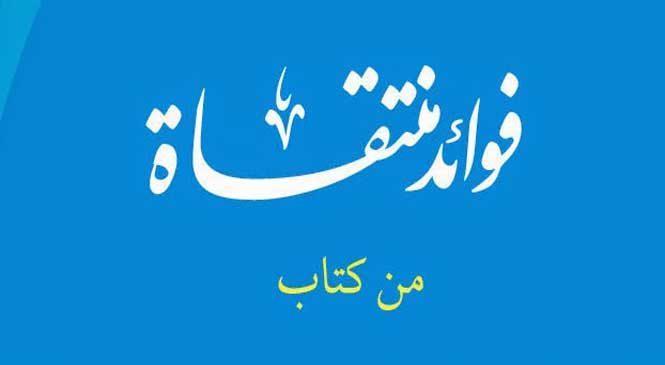 Download Fawaid Muntaqat فوائد منتقاة من كتاب الألباني شذوذه وأخطاؤه